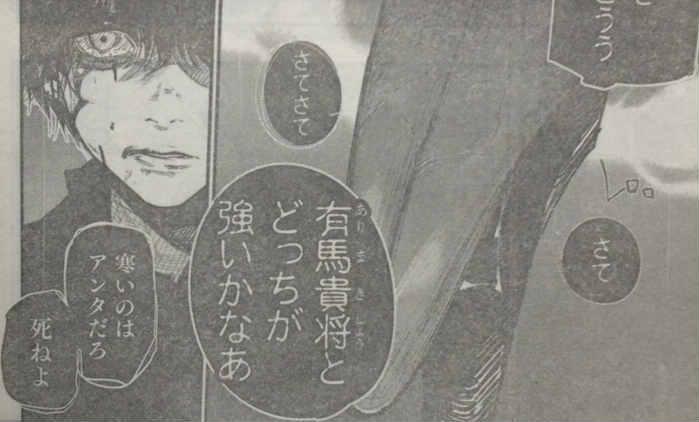 東京グール re カネキ 復活