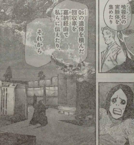 東京グール ネタバレ 78話